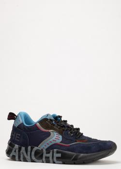 Синие кроссовки Voile Blanche на толстой подошве, фото