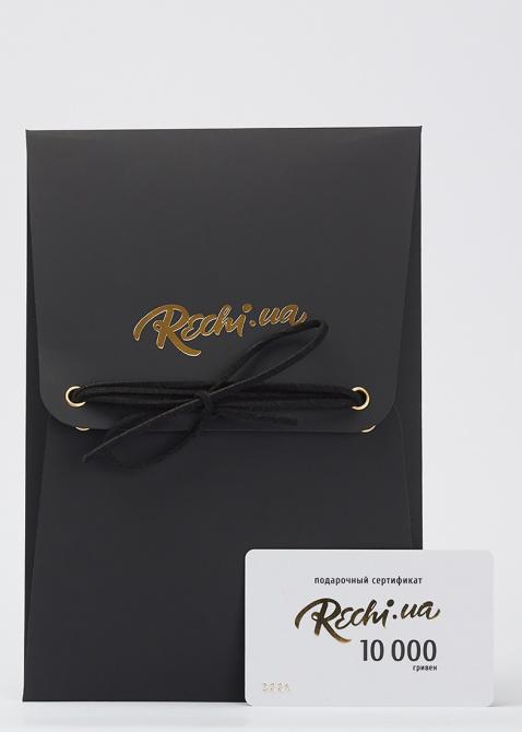 Подарочный сертификат Rechi.Ua на 10000 гривен, фото