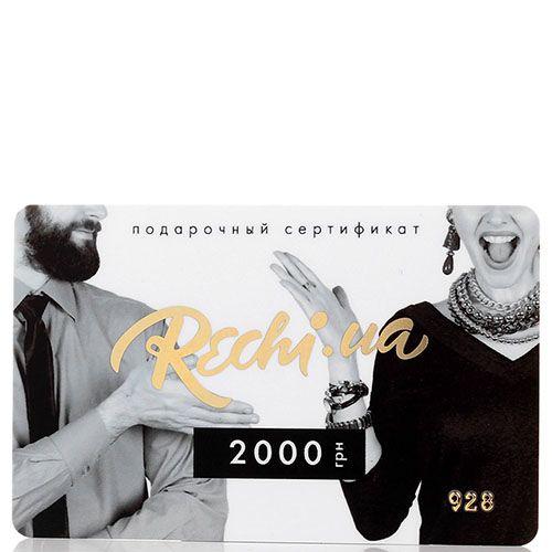 Подарочный сертификат на 2000 гривен, фото