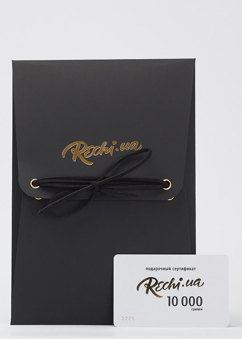 Подарочный сертификат Rechi.Ua на 10000 гривен