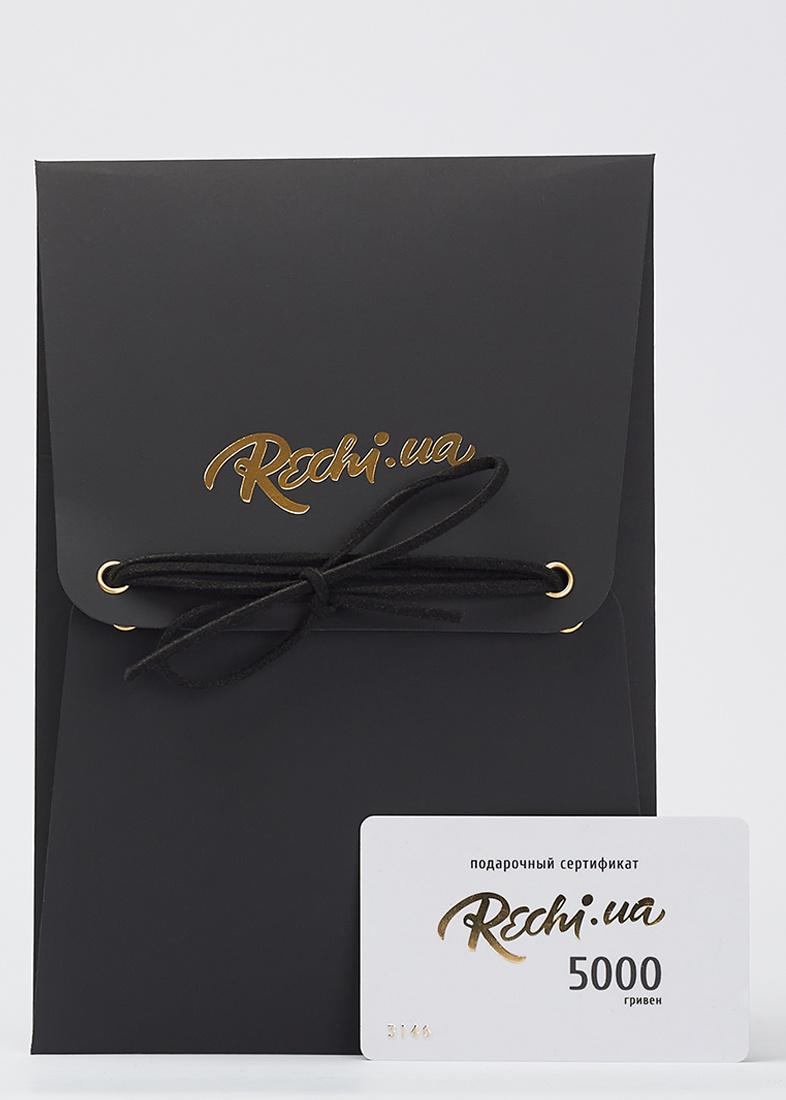 Подарочный сертификат Rechi.Ua на 5000 гривен