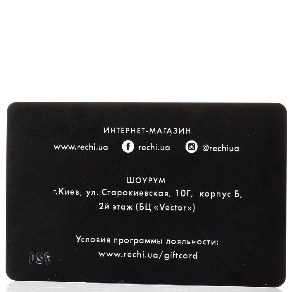 Подарочный сертификат Rechi.Ua для покупок в шоуруме на 500 гривен