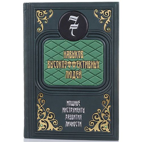Книга Семь навыков высокоэффективных людей, фото