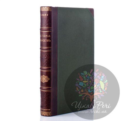 Антикварная книга Байе К. «История искусств» (1914 г.), фото