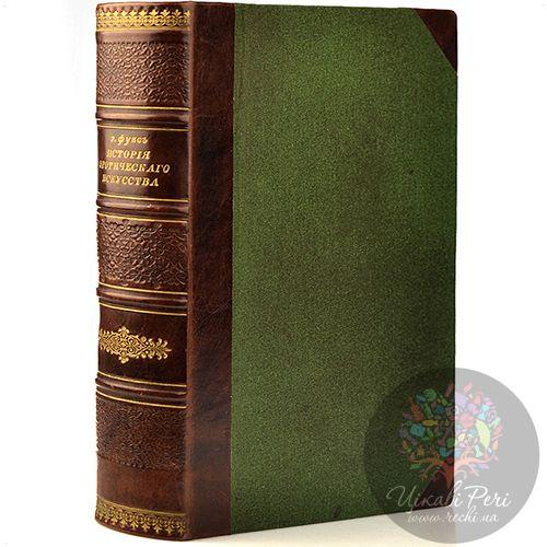 Антикварная книга Иллюстрированная история эротического искусства, Фукс (1914 г.) , фото