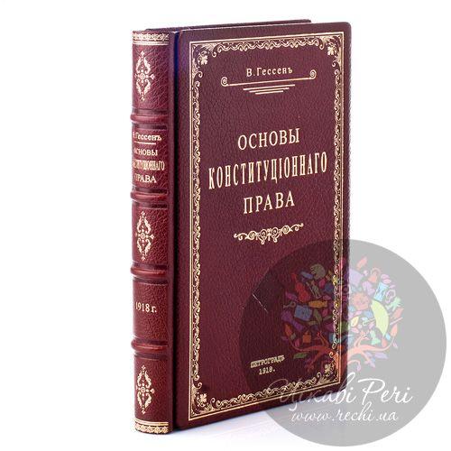 Антикварная книга В.Гессена «Основы конституционного права» (1918 г.), фото