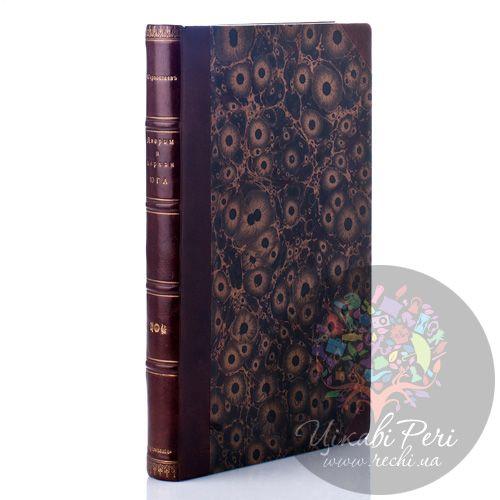 Антикварная книга «Дворцы и церкви Юга», Горностаев Ф. (1914 г.), фото