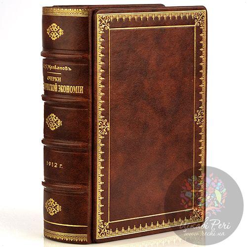 Книга Очерки политической экономии, Железнов В.Я.(1912 г.) , фото
