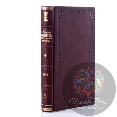 Книга «Учебник русского гражданского судопроизводства», Энгельман (1899 г.) , фото