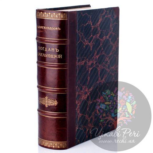 Антикварная книга «Богдан Хмельницкий», Костомаров Н. (1884 г.) , фото