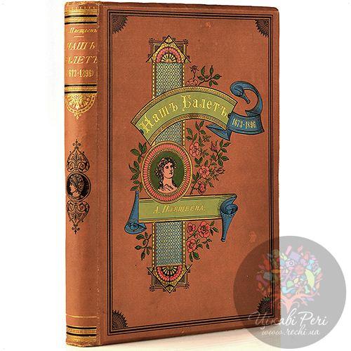 Антикварная книга Наш балет, Плещеев А. (1896 г.) , фото