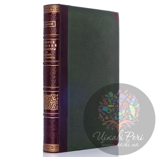 Антикварная книга «История русской литературы», Полевой П.Н. (1872 г.) , фото