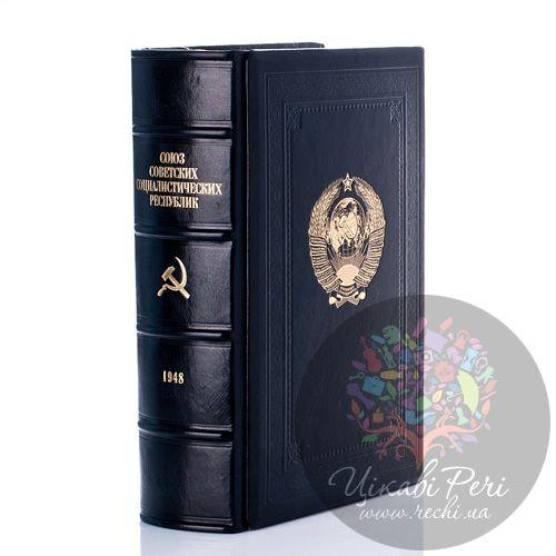 Антикварная книга «Союз Советских Социалистических Республик» (1948 г.) , фото