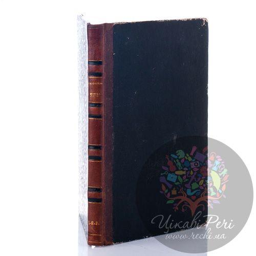 Книга «Указатель святыни и священных достопамятностей Киева» (1853 г.) , фото