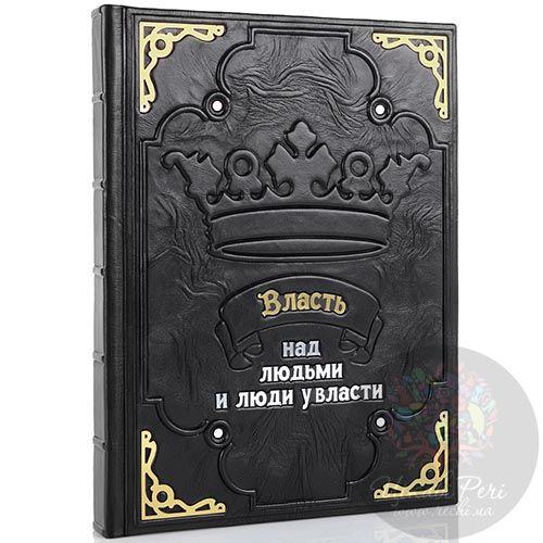 Подарочная книга Власть над людьми и люди у власти, фото