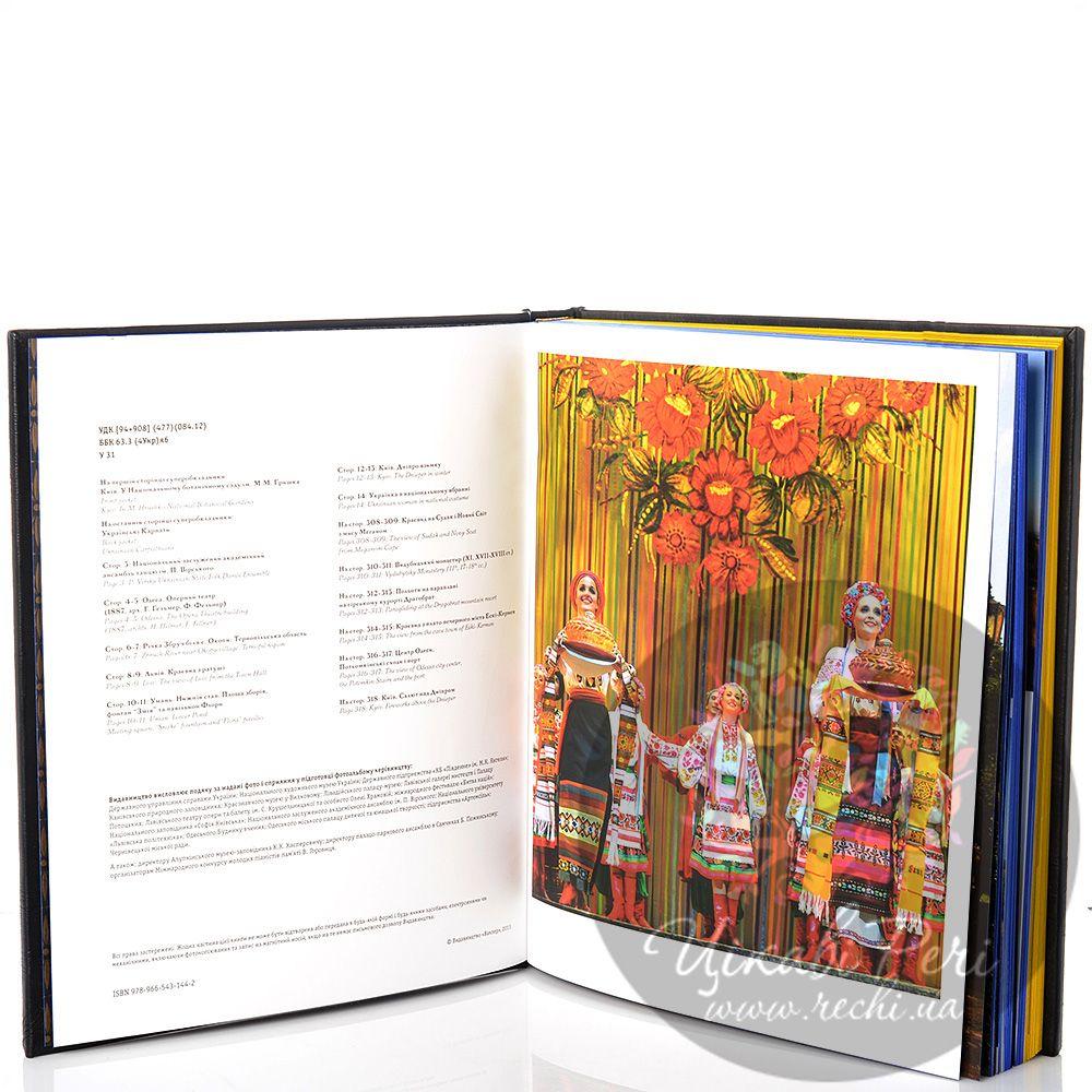 Подарочная книга-фотоальбом Украина