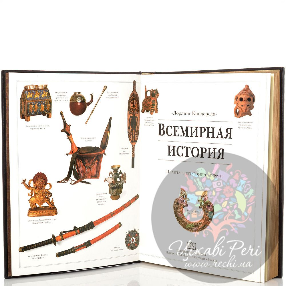 Подарочная книга Всемирная история