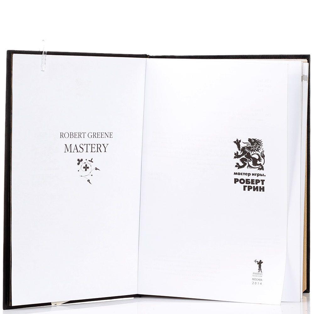 Книга Р Гринн Мастер игры