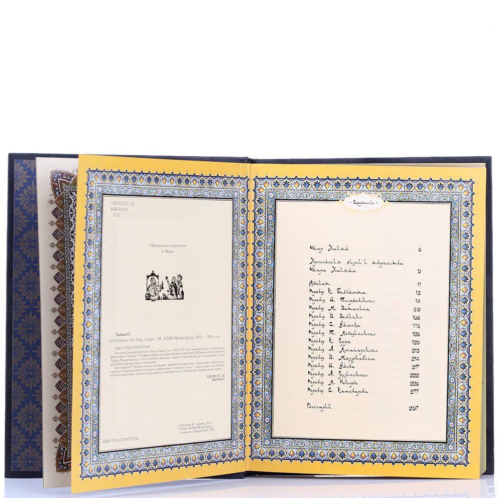 Книга Омар Хайям в кожаном переплете с кристаллами Swarovski