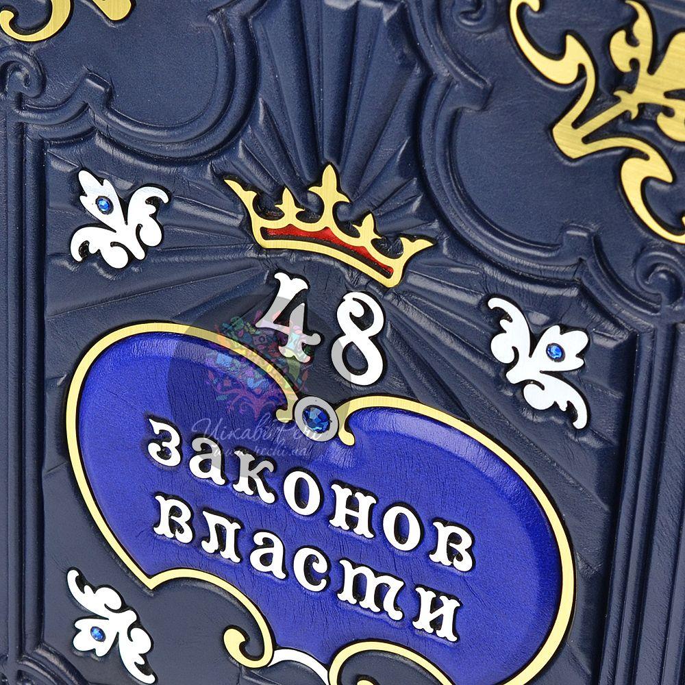 Подарочная книга 48 законов власти, Роберт Грин