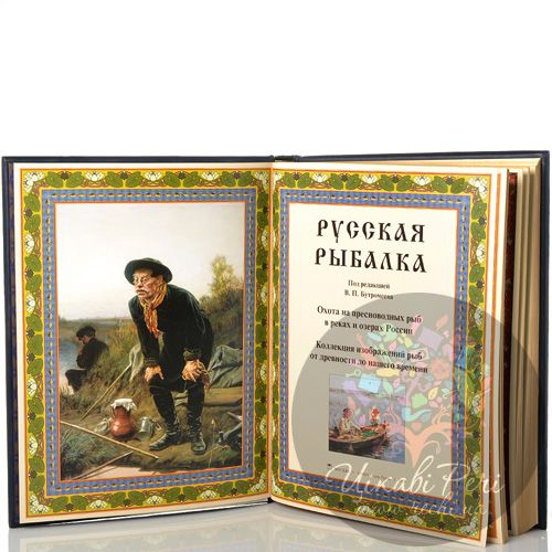 Подарочная книга Русская рыбалка, фото