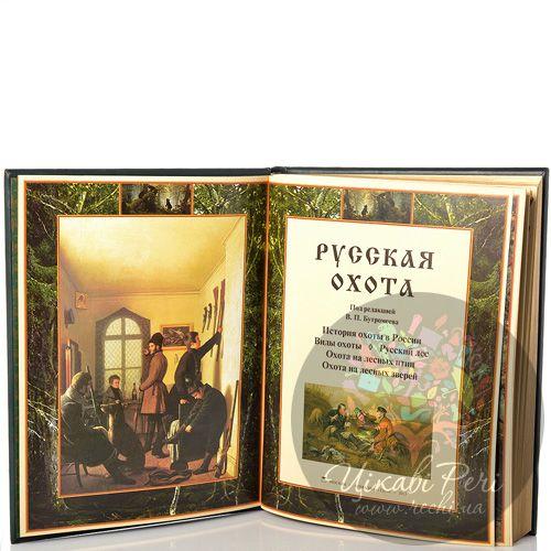Подарочная книга Русская охота, фото