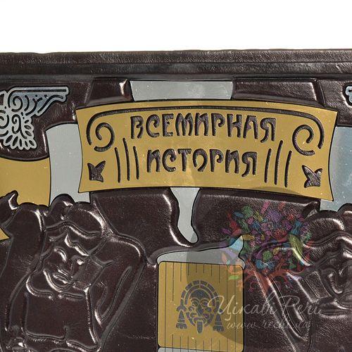 Подарочная книга Всемирная история, фото