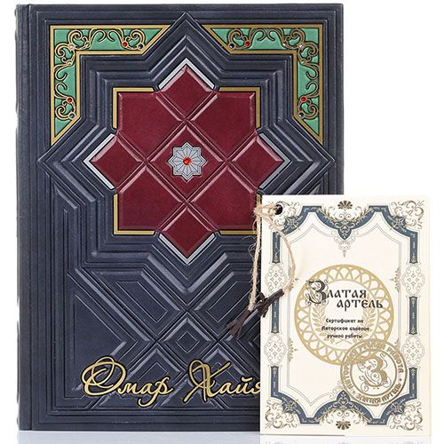 Книга Омар Хайям в кожаном переплете с кристаллами Swarovski, фото