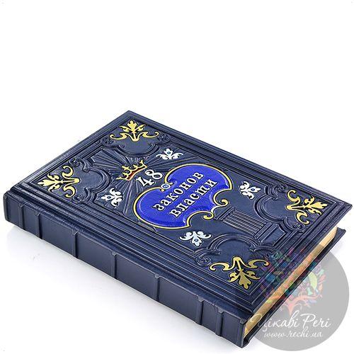 Подарочная книга 48 законов власти, Роберт Грин, фото