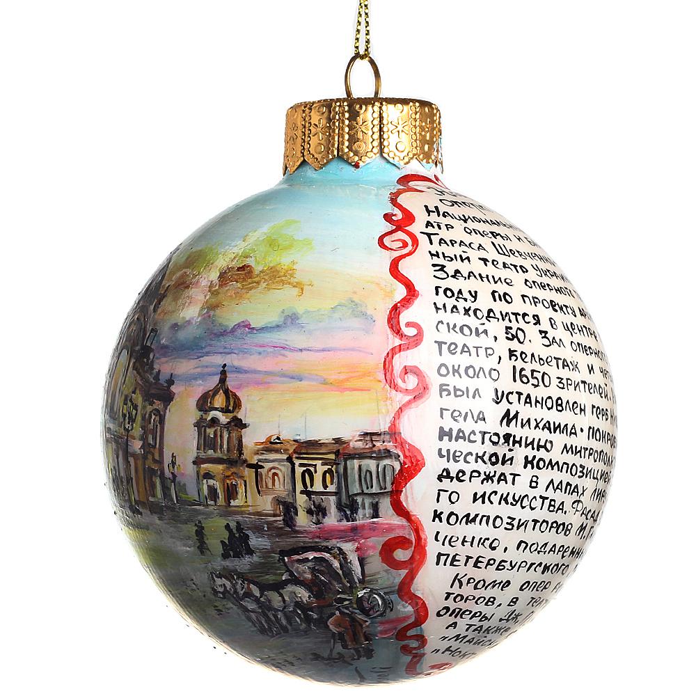 Елочный шар FaVareli Национальная опера с ручной росписью