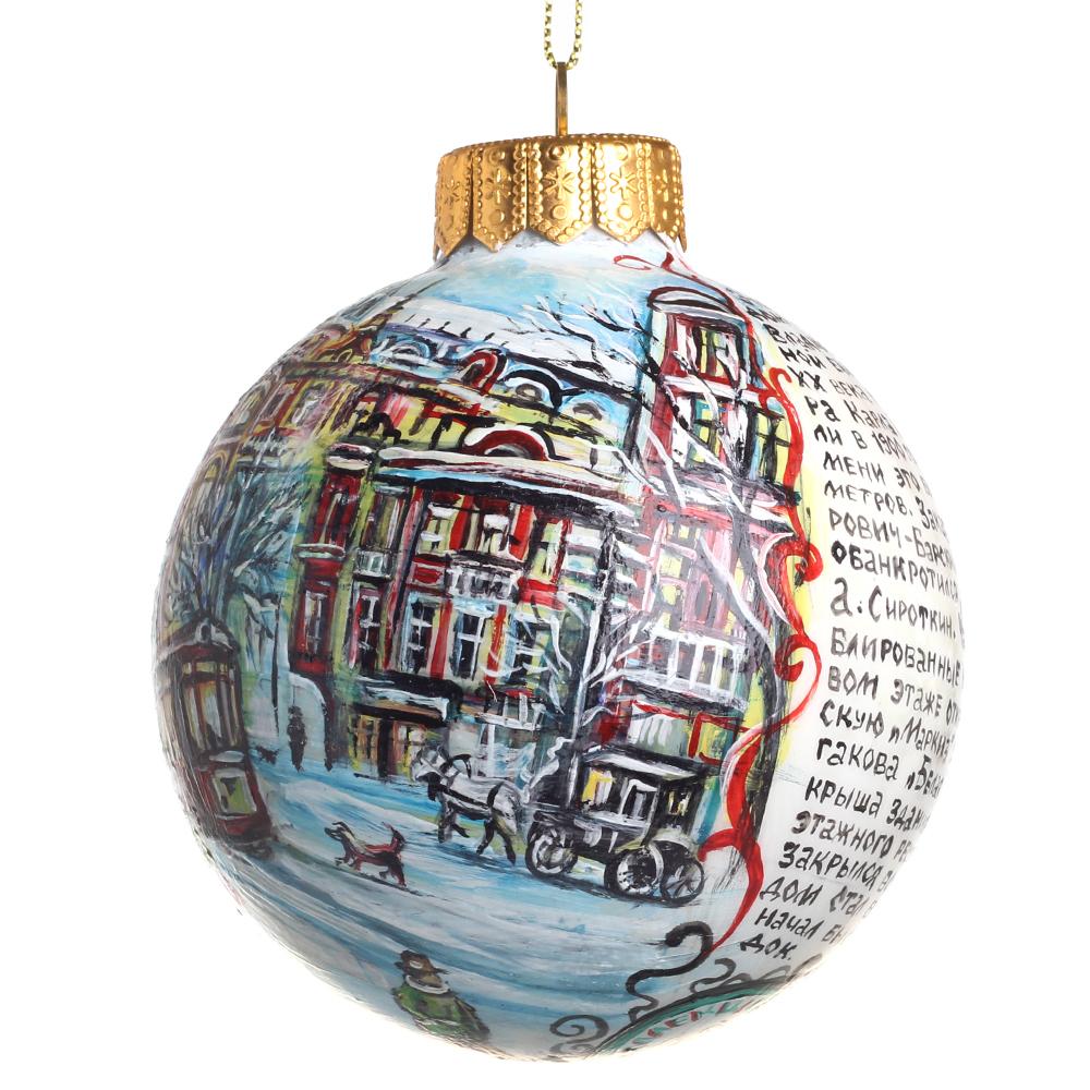 Елочный шар FaVareli Доходный дом с ручной росписью