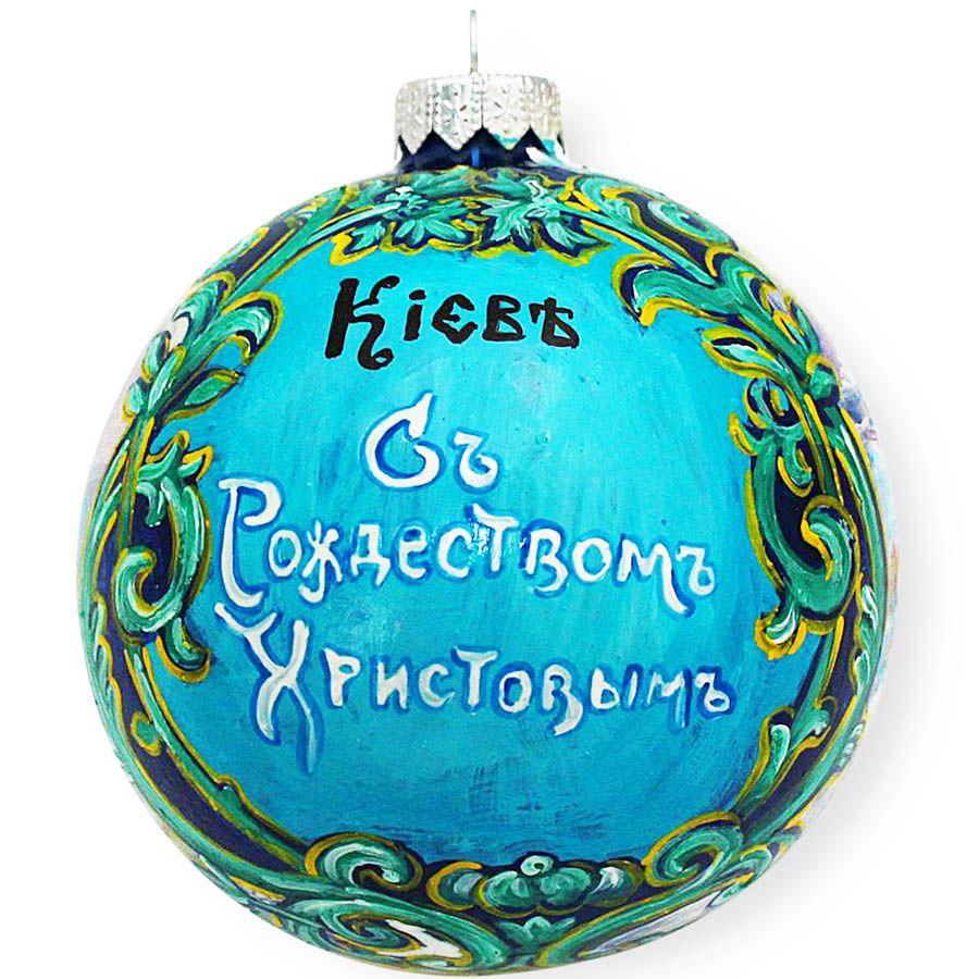 Елочный шар FaVareli Мой Киев с ручной росписью