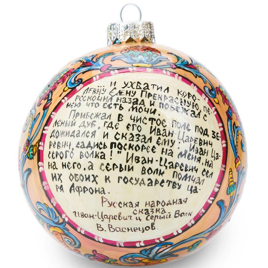 Елочный шар FaVareli репродукция картины Васнецова с ручной росписью