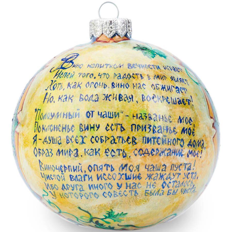 Елочный шар FaVareli Виноградная лоза с ручной росписью