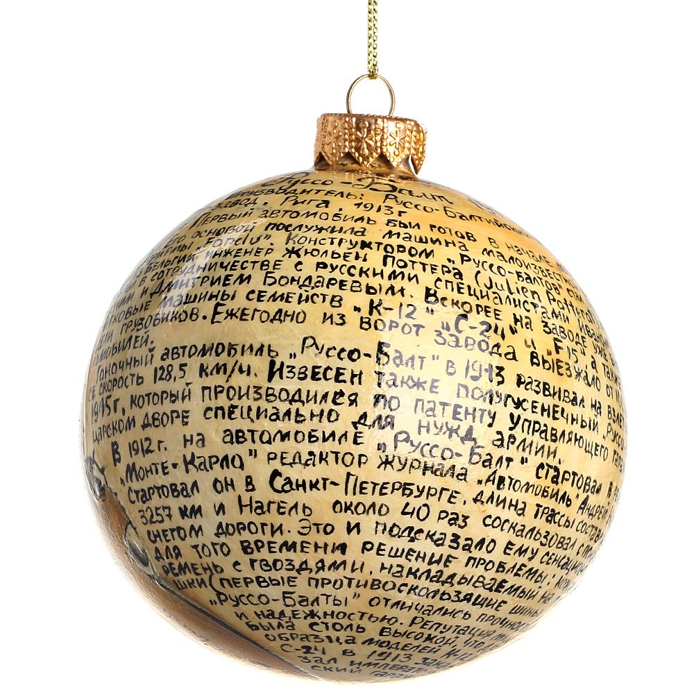 Елочный шар FaVareli Руссо-Балт с ручной росписью