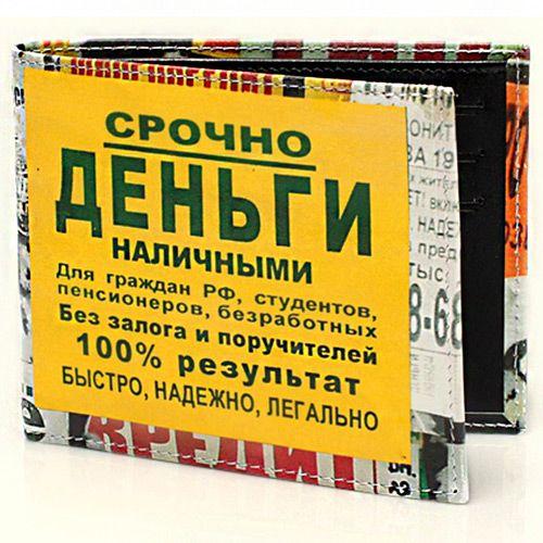 Портмоне «Срочно нужны деньги», фото