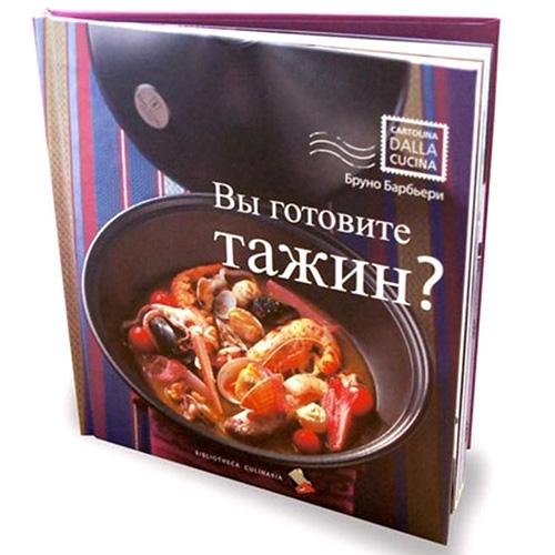 Книга рецептов Emile Henry Marketing Tajine, фото