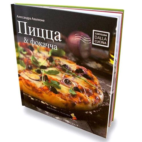 Книга рецептов Emile Henry Marketing Pizza & Focaccia, фото