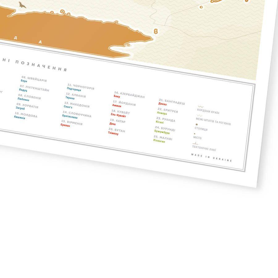 Скретч-карта мира Travelmap золотистая на украинском языке