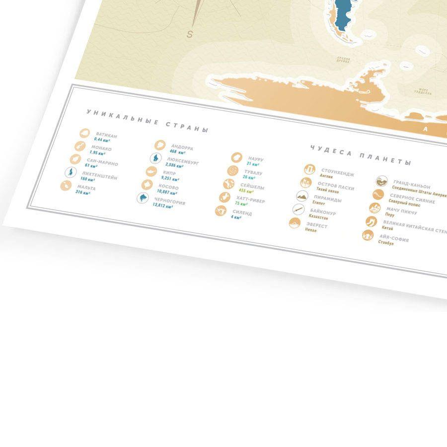 Скретч-карта мира Travelmap золотистая на русском языке