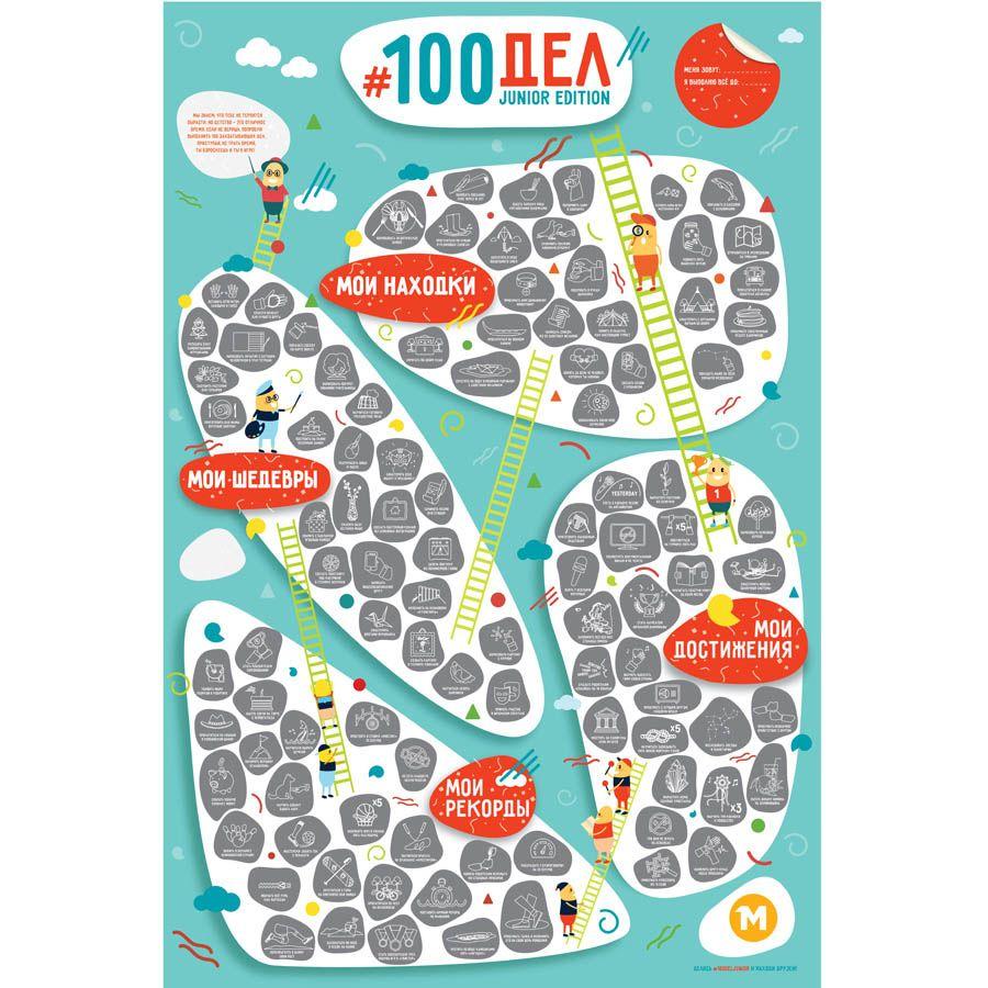Скретч-постер Travelmap Сто дел для детей