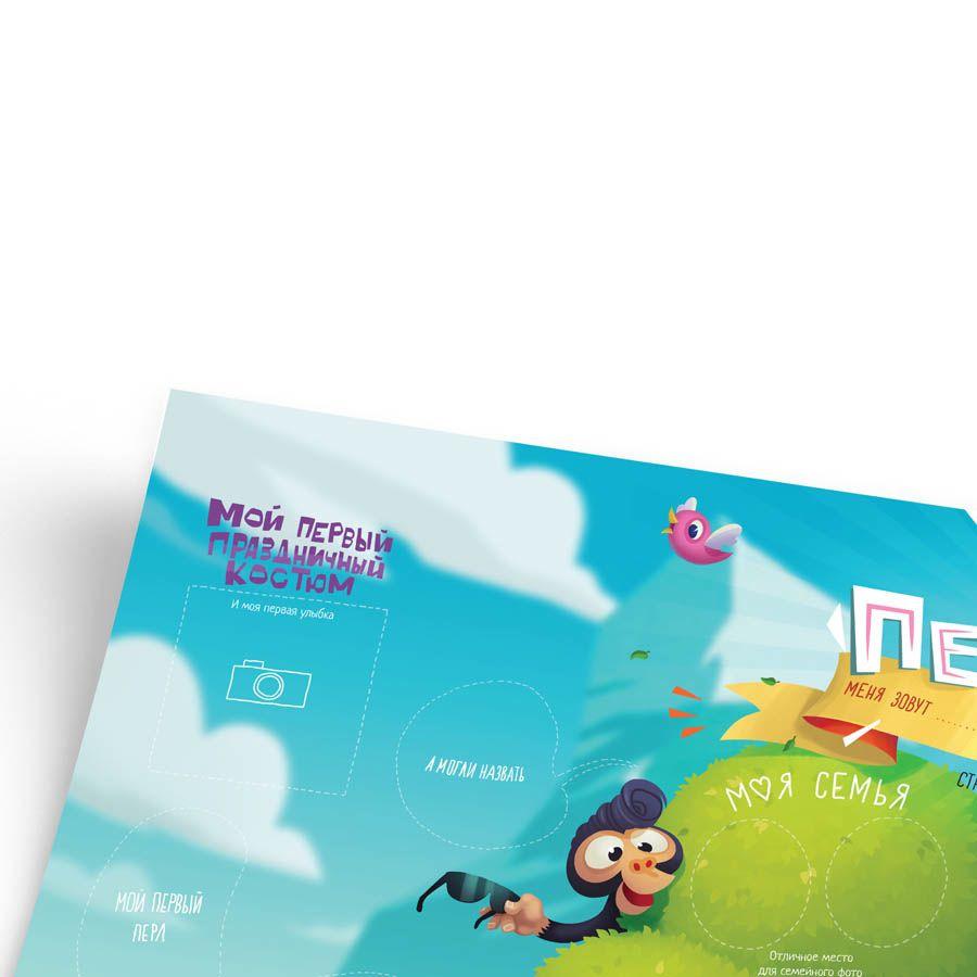 Постер для детей Travelmap Мой первый год