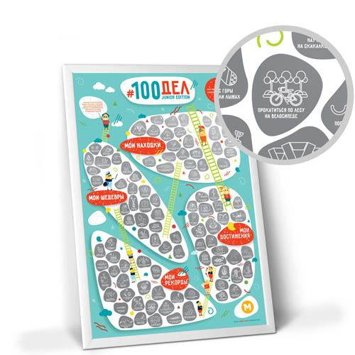 Скретч-постер Travelmap Сто дел для детей, фото